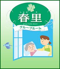 グループホーム春里banner2